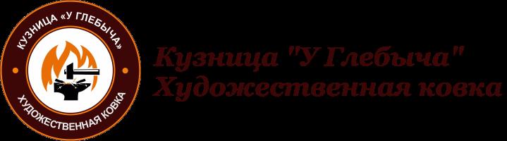 Кузница «У Глебыча» — Художественная ковка