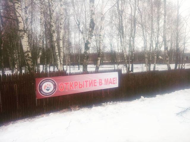Завершен первый трудовой день в Коприно.  #коприно #кузницауглебыча #забор #подготовка